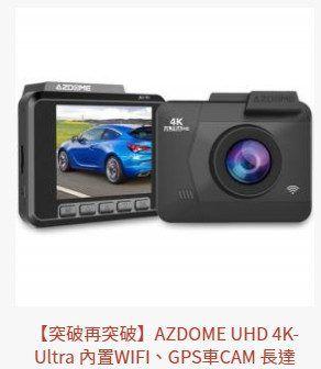 香港AZDOME 4K-Ultra車CAM:售價購買詳情